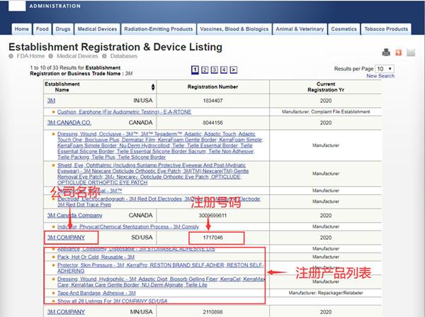 查询FDA注册