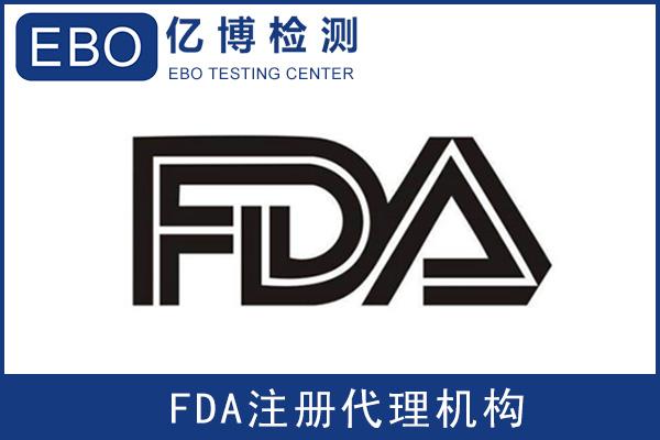 食品FDA注册